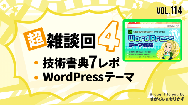 第114回「超☆雑談回4~技術書典7レポ・WordPressテーマ」