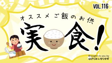 第116回「オススメご飯のお供実食!」