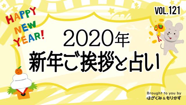 第121回「2020年・新年ご挨拶と占い」
