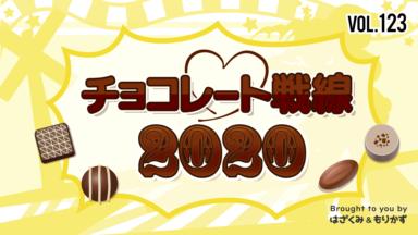 「チョコレート戦線2020」