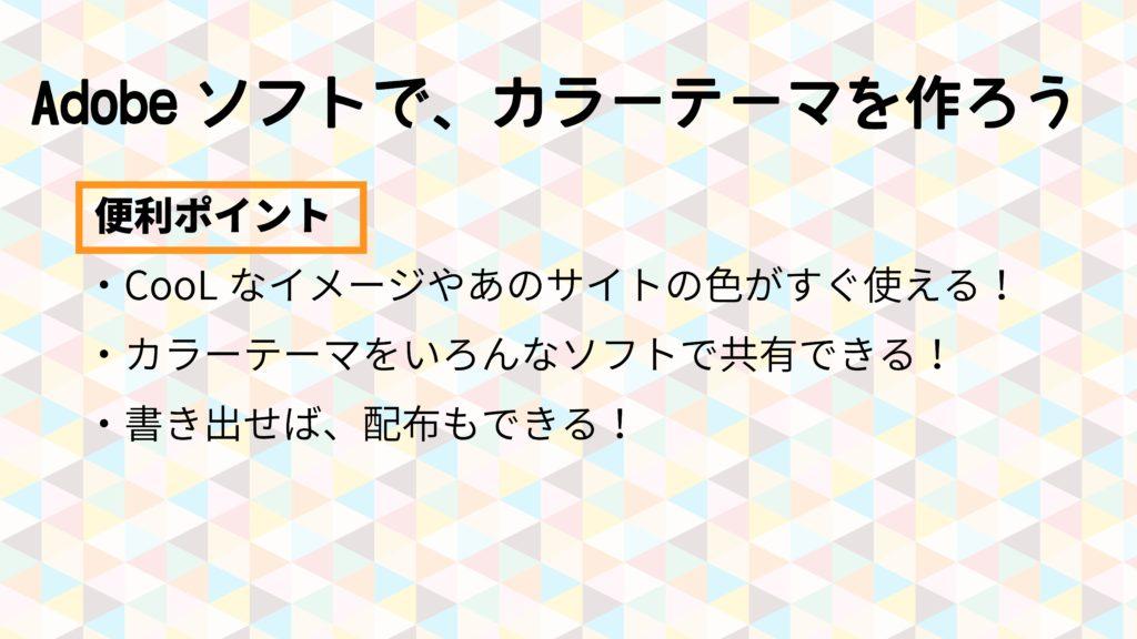 第29回「 はじまりのリベンジ!『配色の話2』 」1