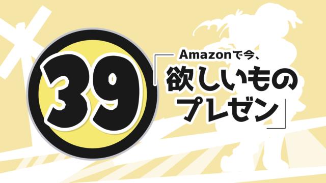第39回 「Amazonで今、欲しいものプレゼン」