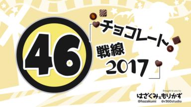 第46回 「チョコレート戦線2017」