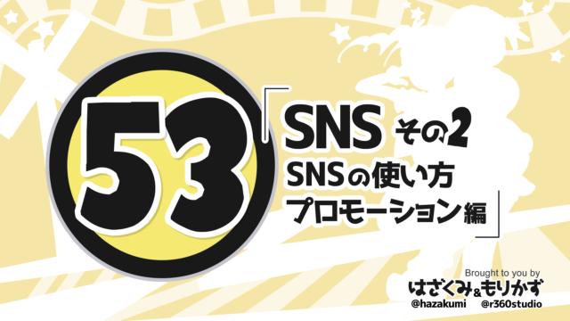 第53回「 SNSその2~SNSの使い方・プロモーション編 」