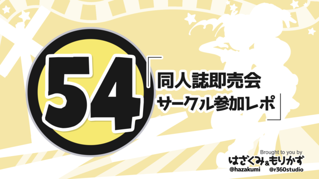 第54回「同人誌即売会サークル参加レポ 」