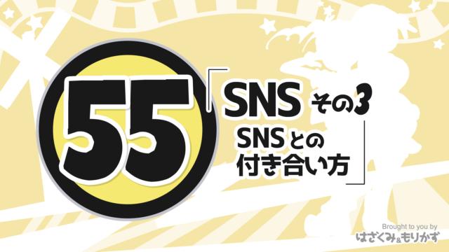第55回 「SNSその3~SNSとの付き合い方」