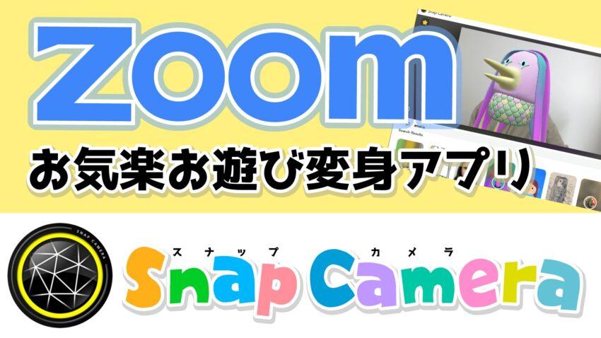 Zoomで気軽にお遊び変身アプリ☆飲み会や遊びにピッタリ「Snap Camera」