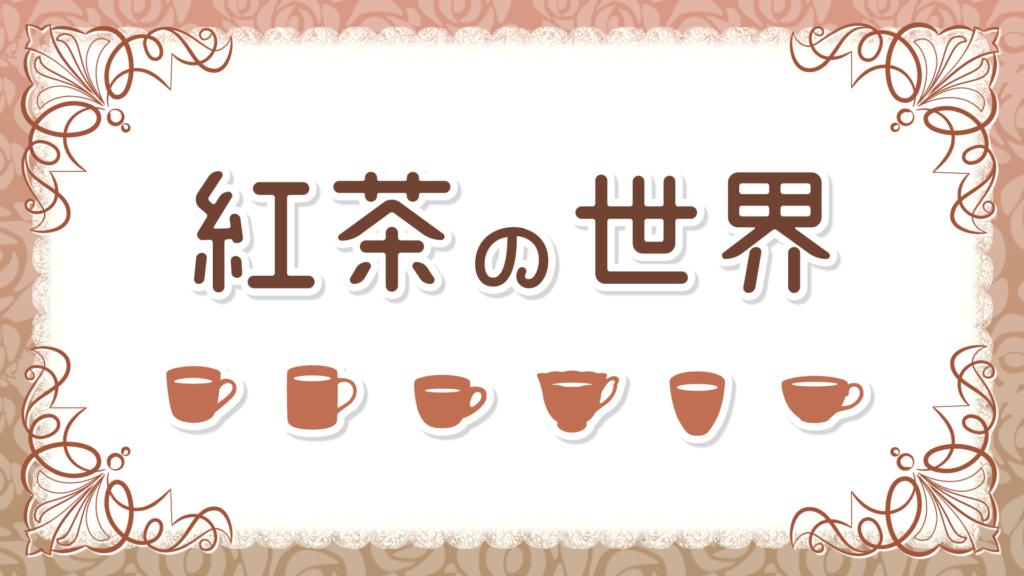 第33回 「 紅茶の世界 」1