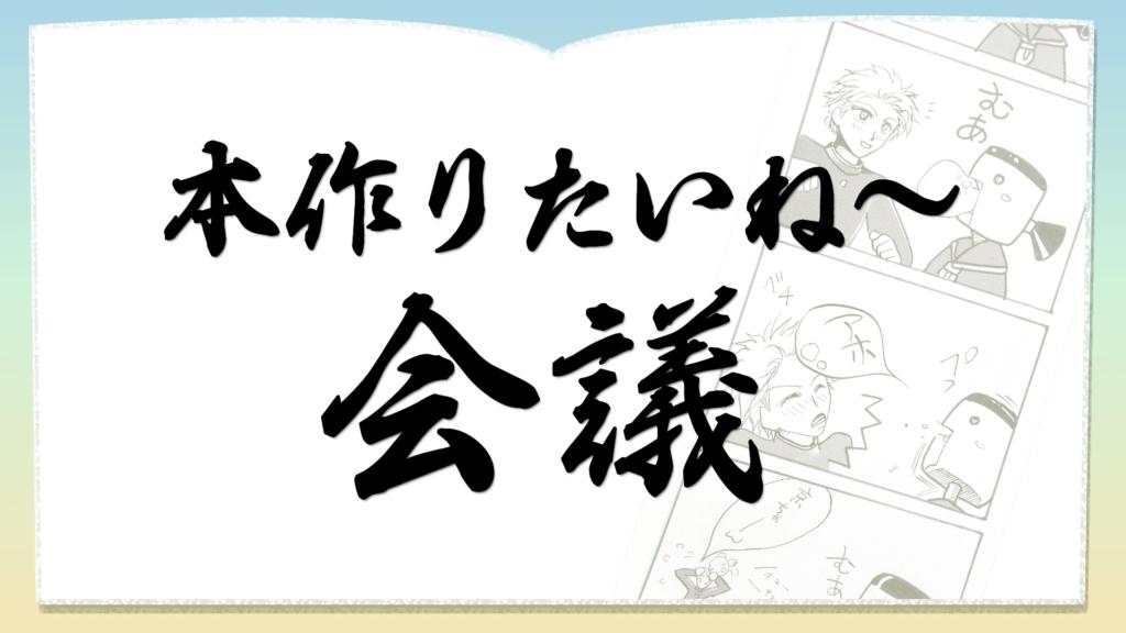 第38回 「 同人誌を作ろう! 」2
