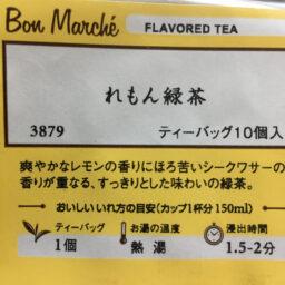 れもん緑茶よかった