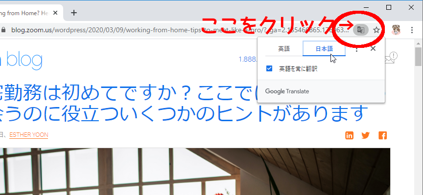 GoogleChromeウェブブラウザで開いてみたら英語のサイトも翻訳してくれます