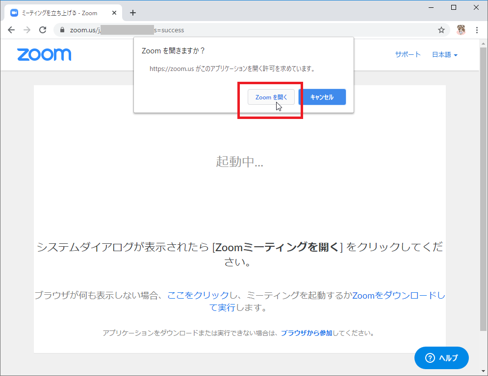 テストミーティングのURLをクリックし、Zoomアプリでテストしましょう。