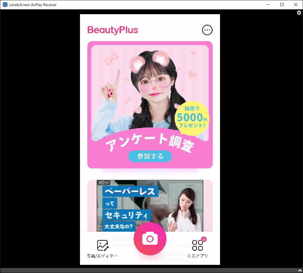 LonelyScreenにスマホ画面が表示されている