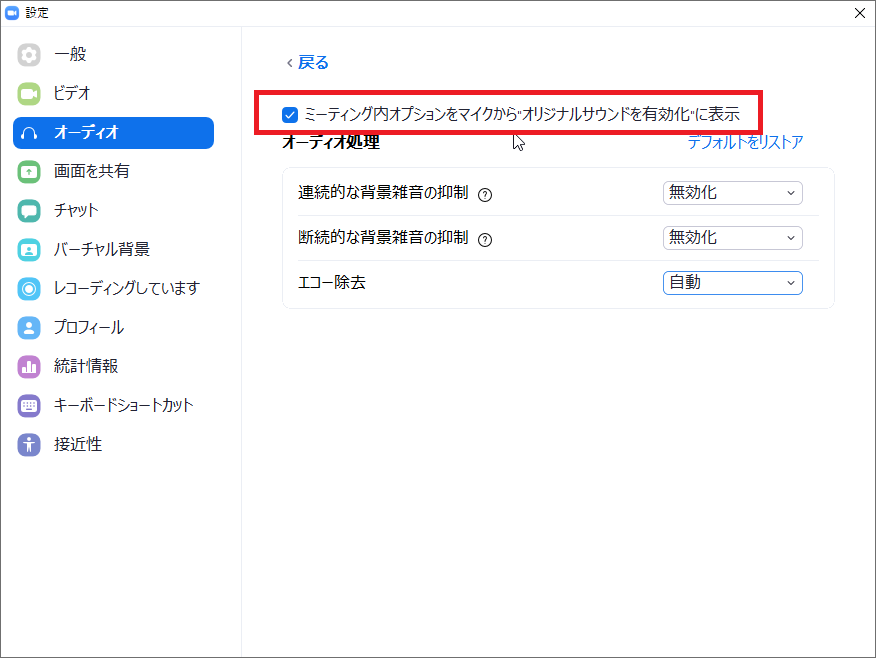 """詳細画面の「ミーティング内オプションをマイクから""""オリジナルサウンドを有効化""""に表示」にチェックを入れます。"""