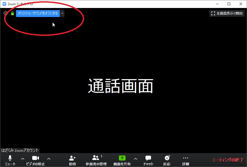 Zoom通話画面左上 青いボタンになっている状態が、カラオケBGMもOK!の状態です。