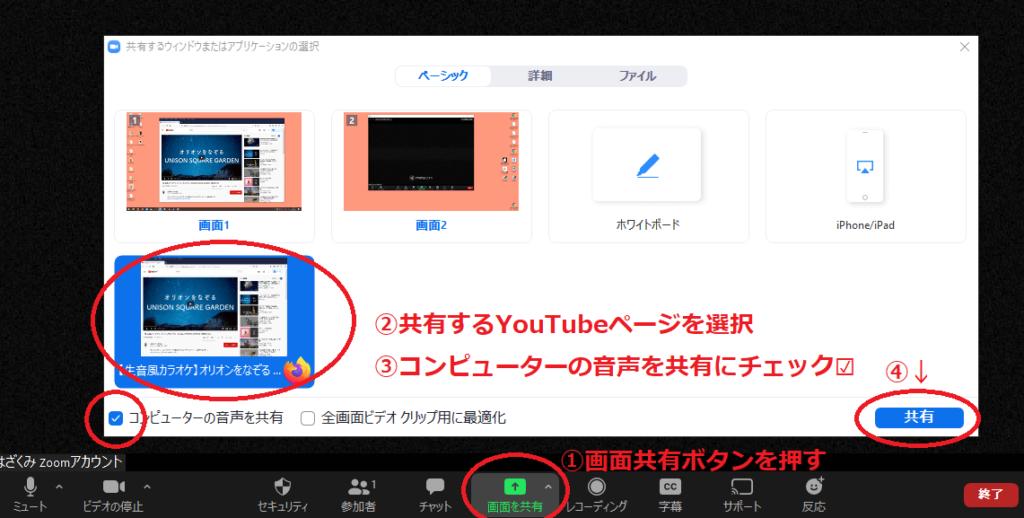 YouTube画面を共有する際【コンピューターの音声を共有】にチェックを入れて共有